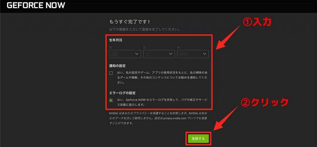 【登録する】をクリック