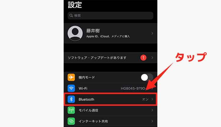 手順②:iPhone・iPadの【Bluetooth】を開く