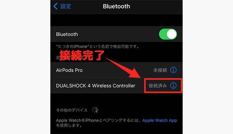 手順④:iPhone・iPadと「デュアルショック4」の接続完了