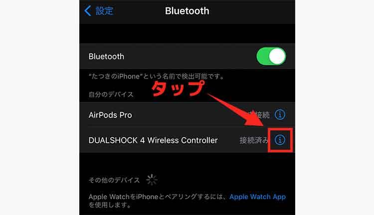 iPhone・iPadから「デュアルショック4」を解除する