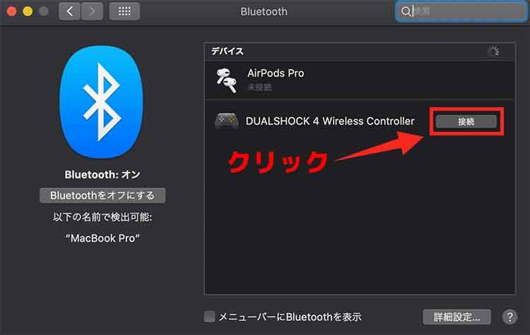 手順②:【設定】の【Bluetooth】から接続する