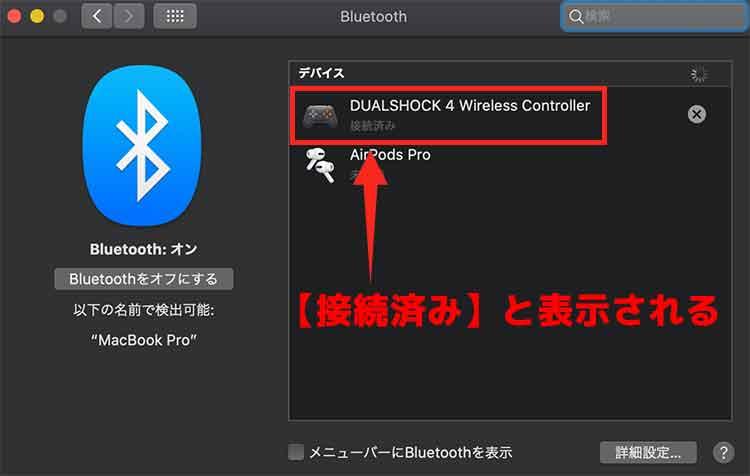 手順③:「DUALSYOCK4」の無線接続完了!