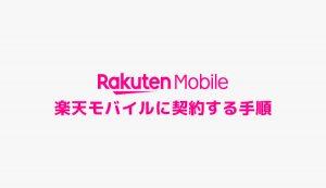 【画像で解説】楽天モバイルに契約する手順【eSIMでの契約にも対応】
