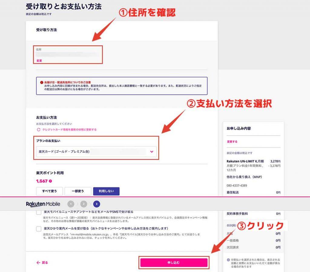 手順⑦:受け取り住所と支払い方法の設定