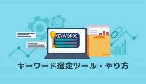 【初心者向け】ブログのキーワード選定ツールとやり方を解説【必須の作業】