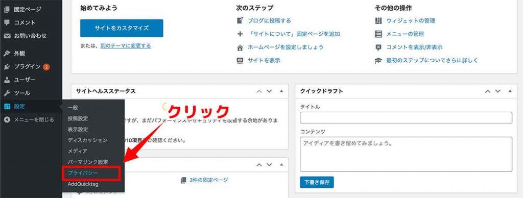手順①:【設定】から【プライバシー】をクリック