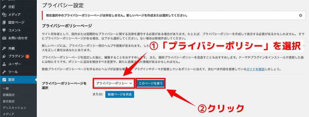 手順②:作成した「プライバシーポリシー」を設定する