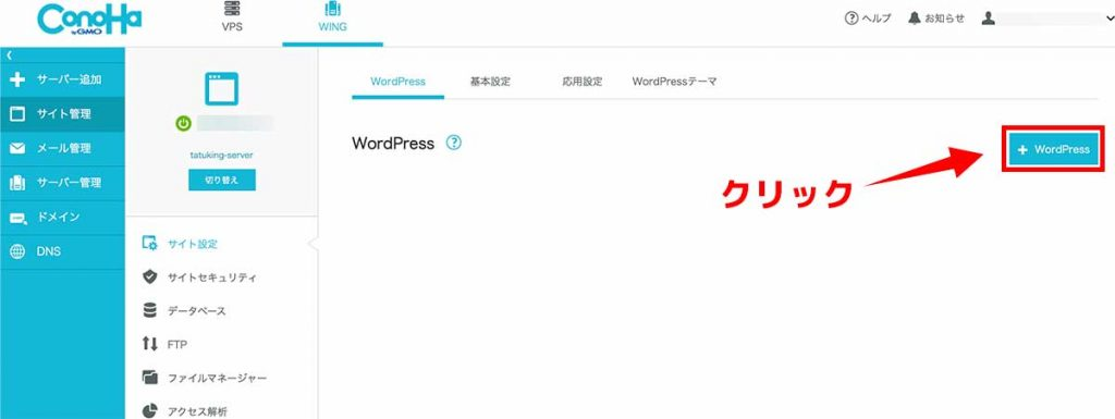 手順②:【WordPress追加】をクリック