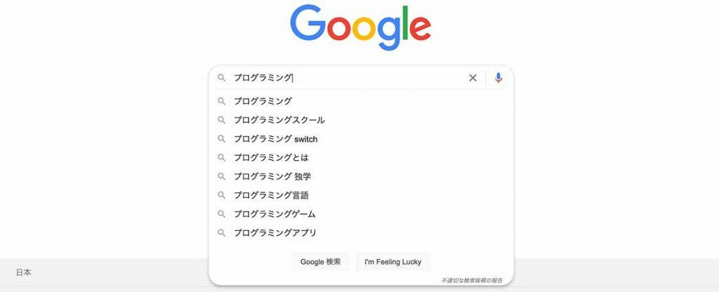 「Google検索」で関連語を探す