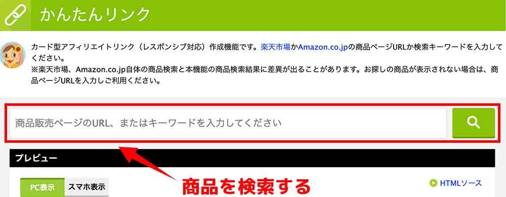 手順②:商品を検索する