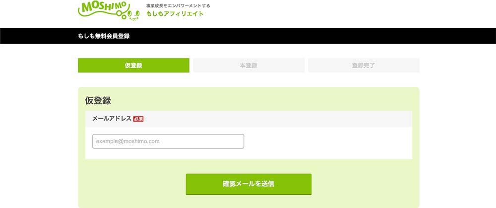 手順②:メールアドレスを登録