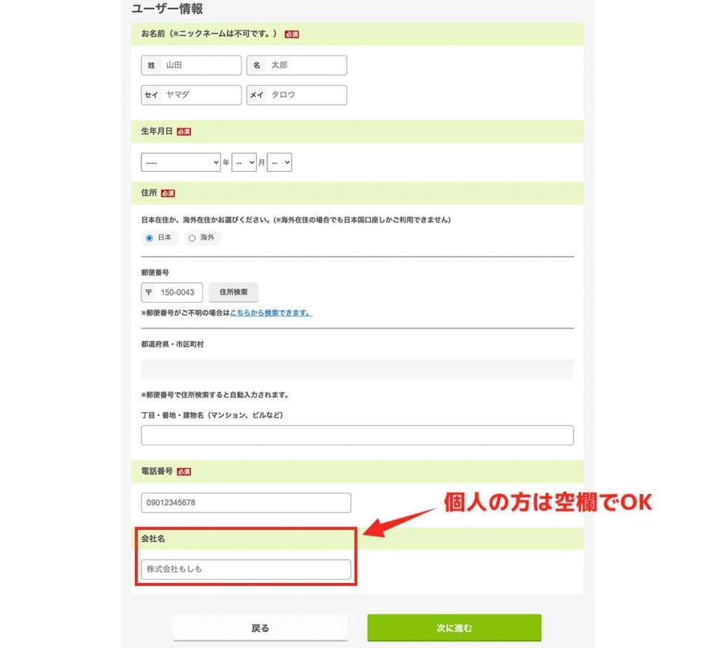 手順⑤:ユーザー情報の入力