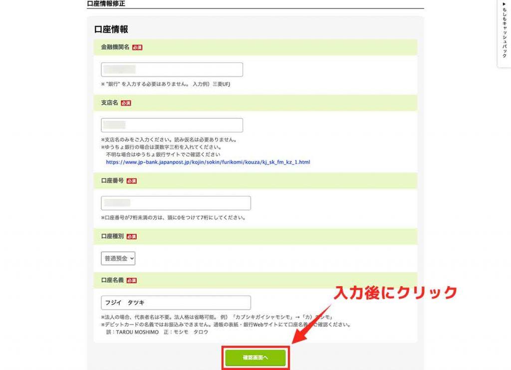 手順③:口座情報を登録する