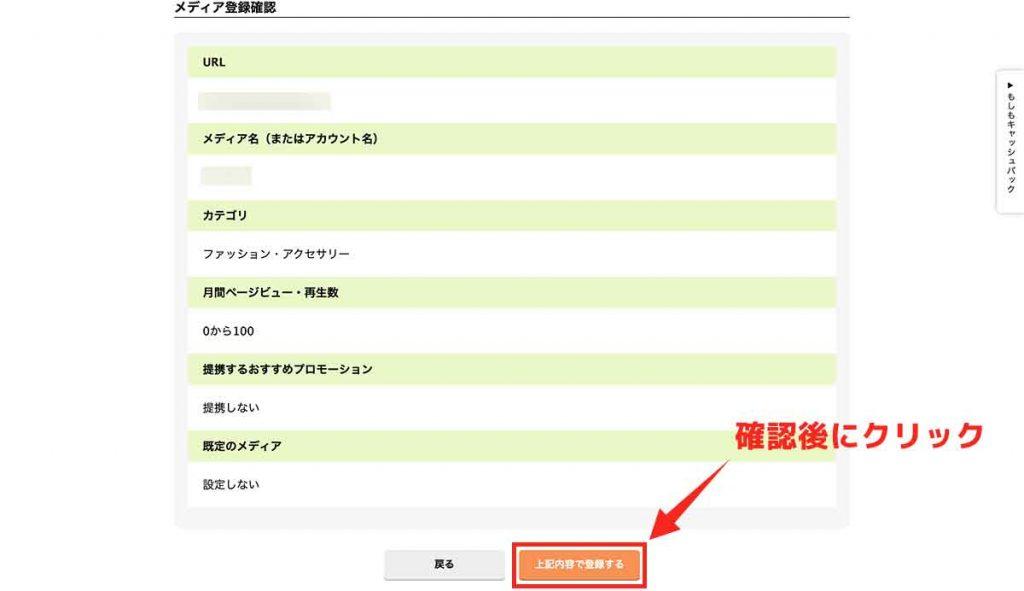 手順④:メディア情報を確認して登録する
