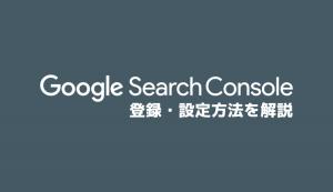 Googleサーチコンソールとは?登録&設定方法を解説【初心者向け】