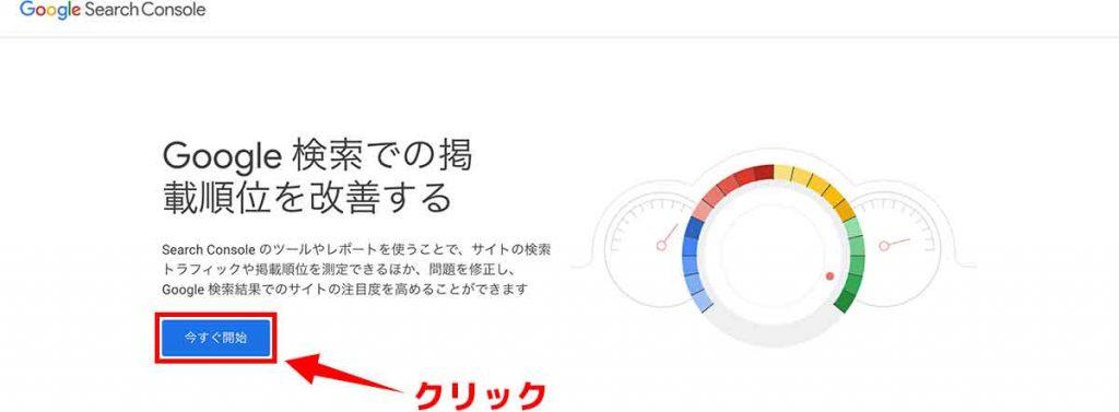 Googleサーチコンソールに登録する