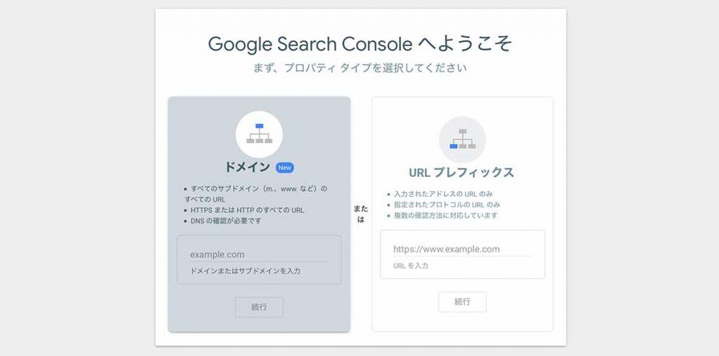 Googleサーチコンソールには2通りの設定方法がある