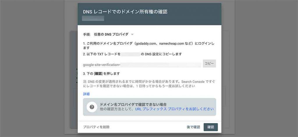 手順②:DNSレコードを設定する