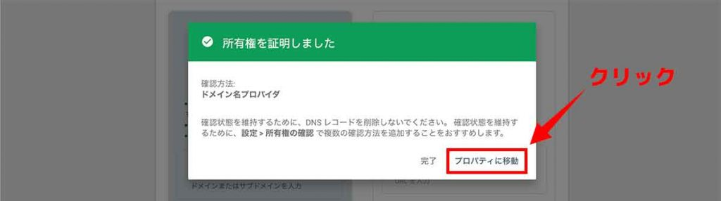 手順③:サイト所有権の確認完了