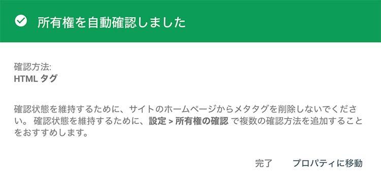 手順③:サイト所有権の確認ができたら設定完了!