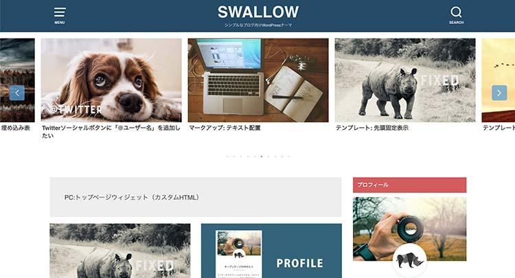 おすすめ③:SWALLOW