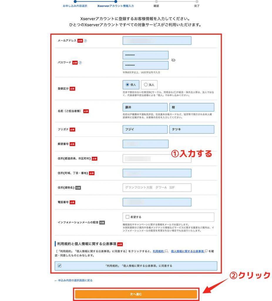 手順④:アカウント登録情報を入力する