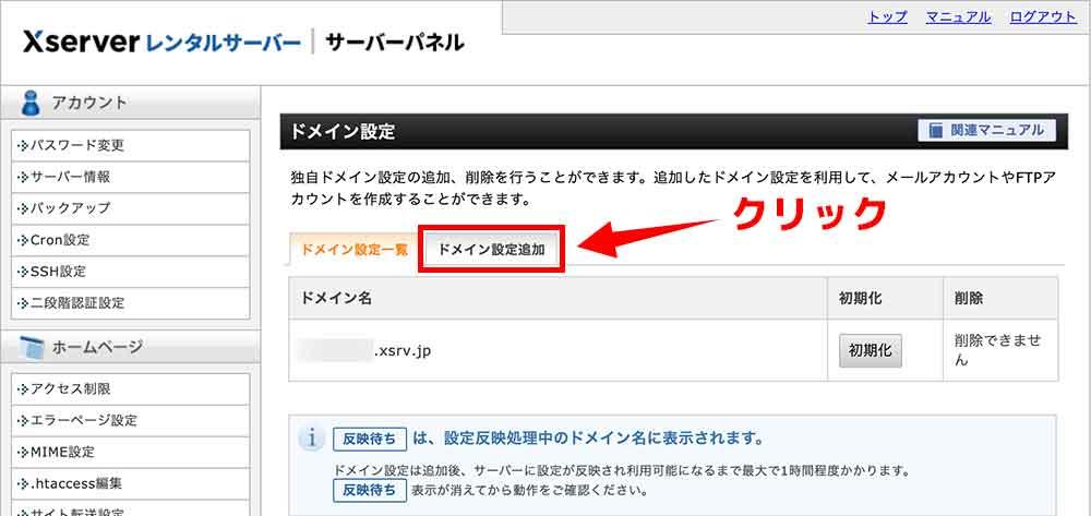 手順③:【ドメイン設定追加】をクリック