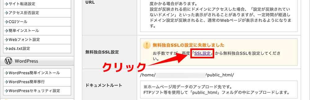無料独自SSLの設定が失敗した場合