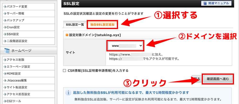 【SSL設定】