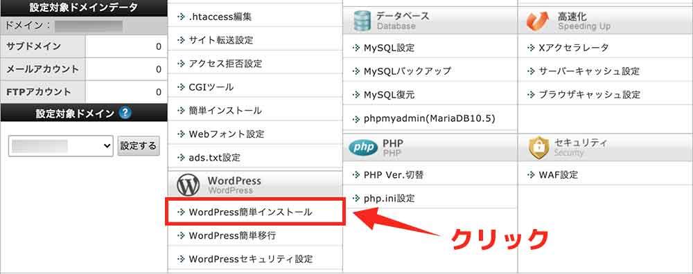 手順①:【WordPress簡単インストール】をクリック