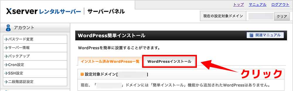 手順②:【WordPressインストール】をクリック