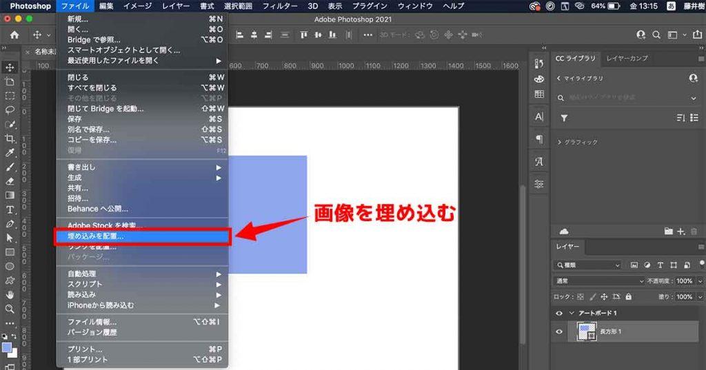 作業①:画像を埋め込む