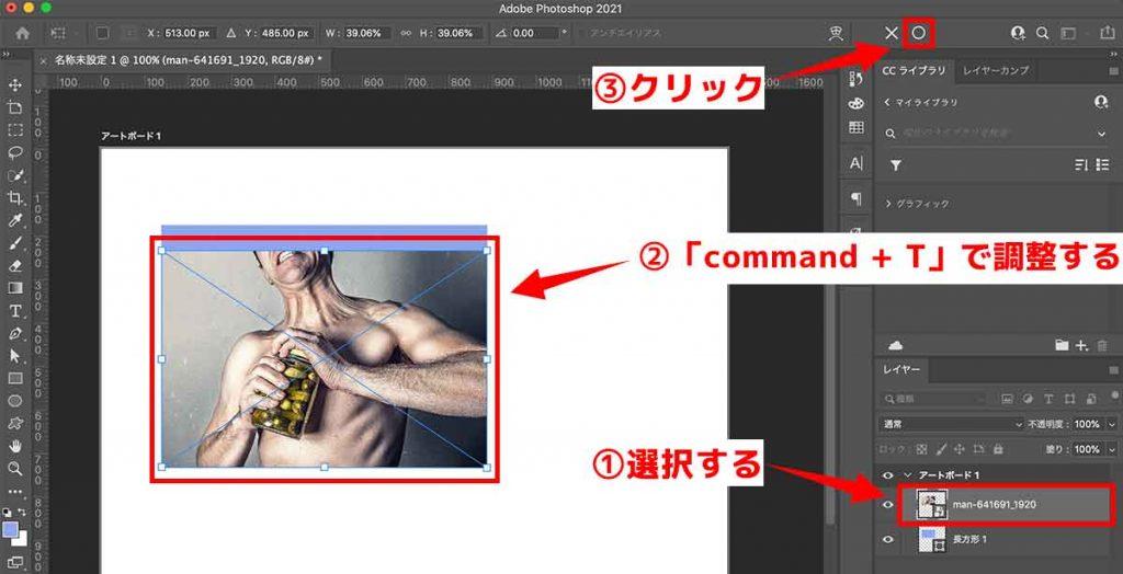 画像サイズを調整する