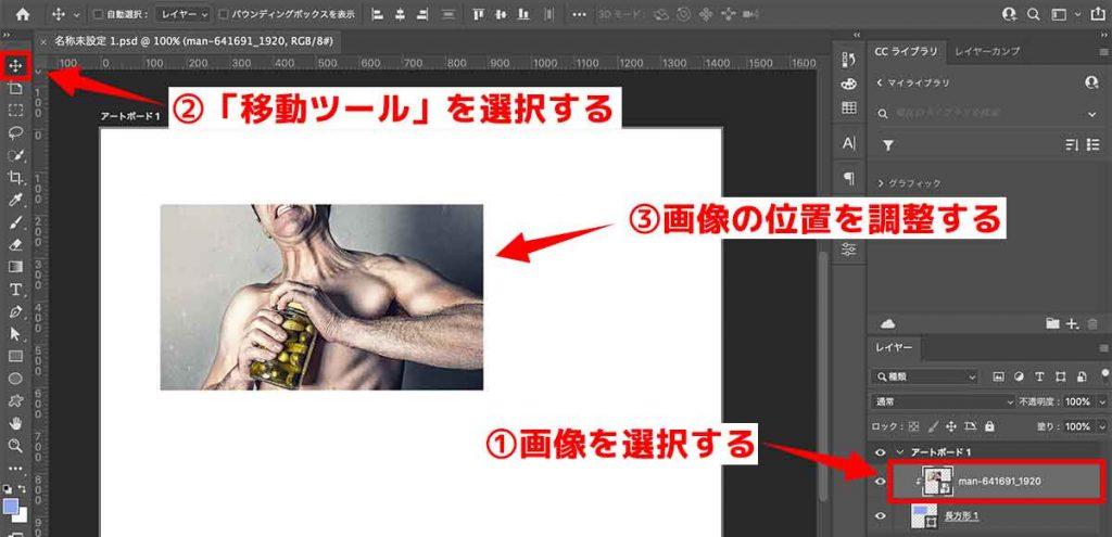 画像の位置を調整する