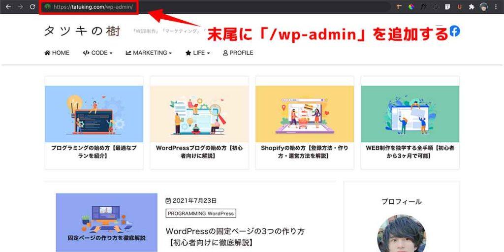 手順②:URL末尾に「/wp-admin」を追加