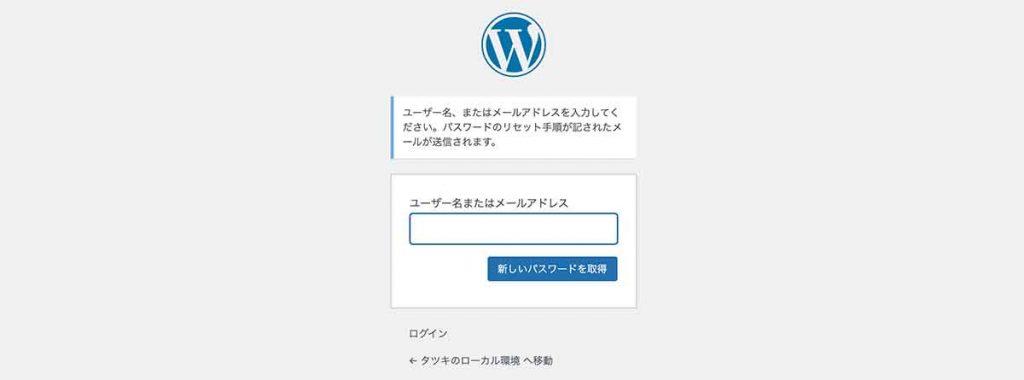作業②:ユーザー名 or メールアドレスを入力