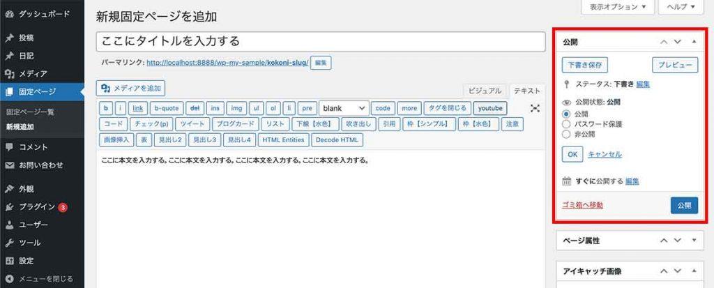 手順③:ページを公開設定をして完了
