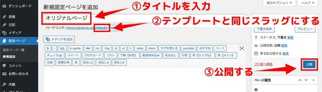 手順③:管理画面から固定ページを公開する