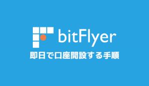 【即日開設】bitFlyer(ビットフライヤー)の口座開設の手順【5STEPで解説】