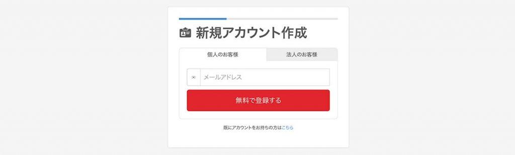 登録手順①:メールアドレスを登録する