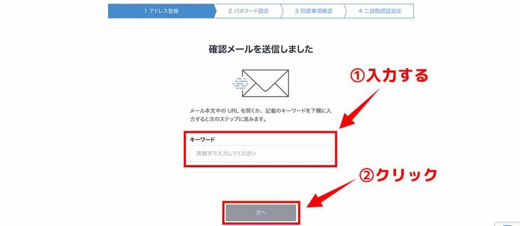 登録手順②:確認用キーワードを入力する