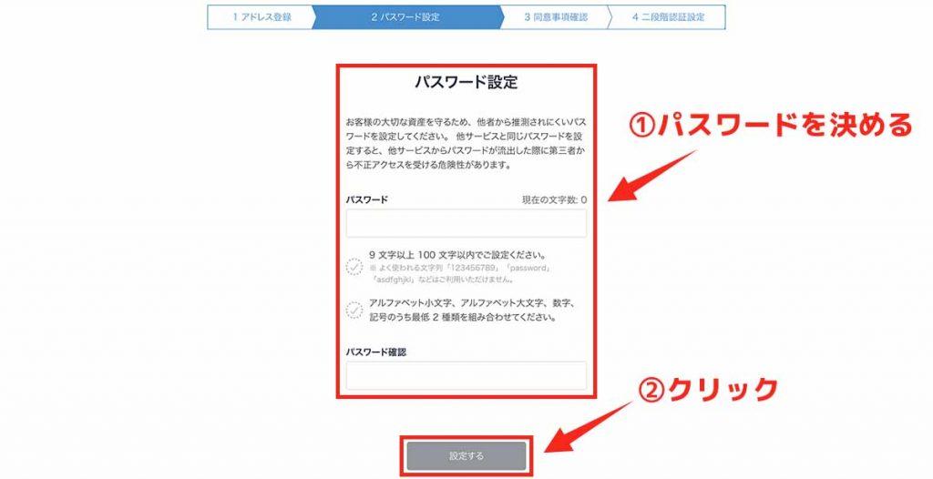 登録手順③:パスワードを設定する