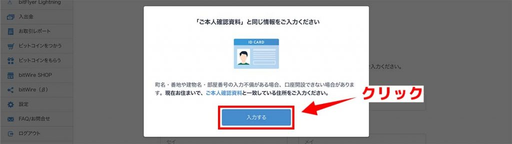 STEP②:ビットフライヤーに本人情報を入力する