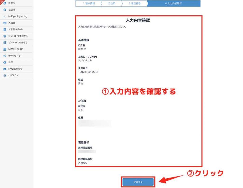 内容確認後【登録する】をクリック