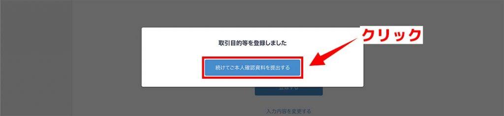 STEP④:ビットフライヤーに本人確認資料を提出する