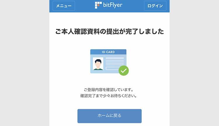 手順③:本人確認書類を提出する