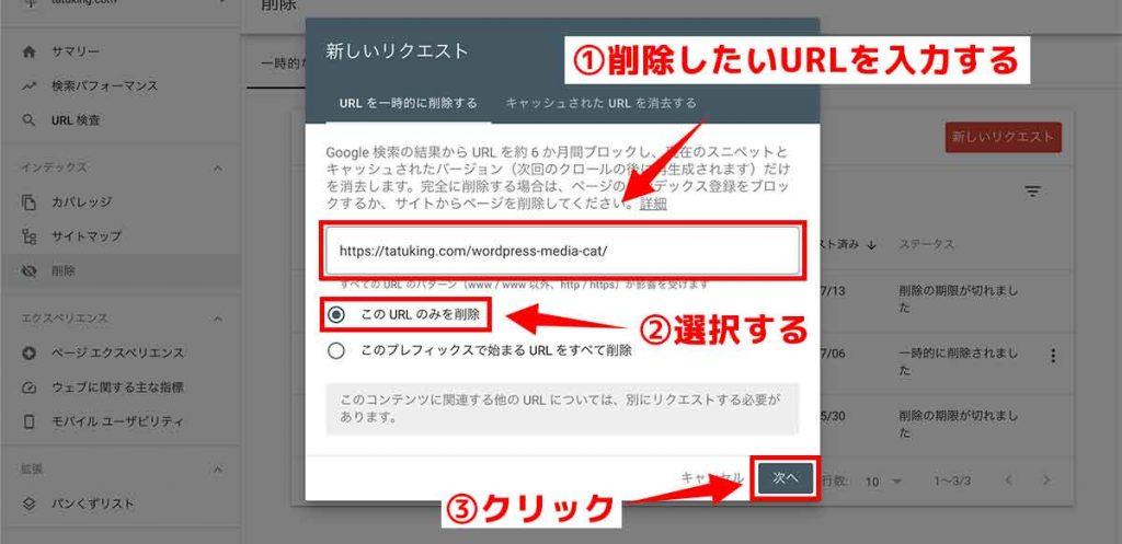 URLを削除