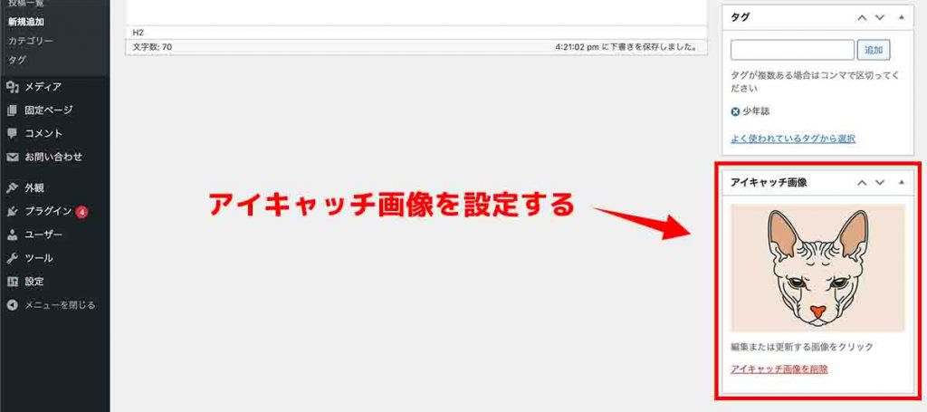 手順⑥:アイキャッチ画像を設定する