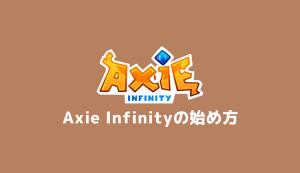 【初心者向け】Axie Infinity(アクシー)の始め方【8STEPで解説】