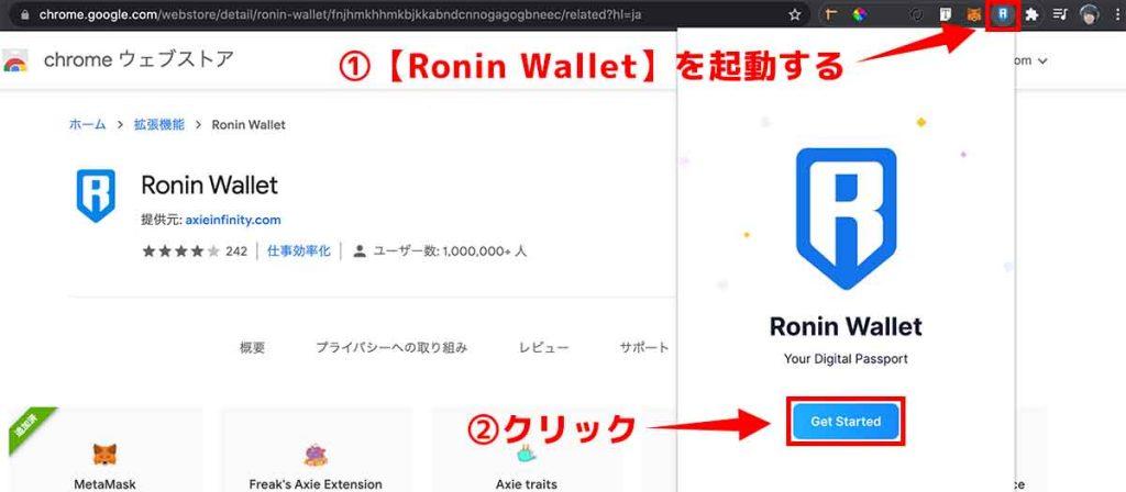 作成手順②:Ronin Walletを起動する